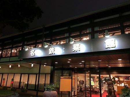 名鉄 (1)