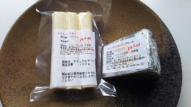 180404 蒜山ラッテバンビーノ チーズ工房② ブログ用