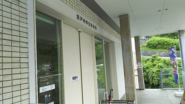 180523 瀬戸内市立美術館② ブログ用