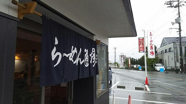 180523 ラーメン道場① ブログ用目隠し