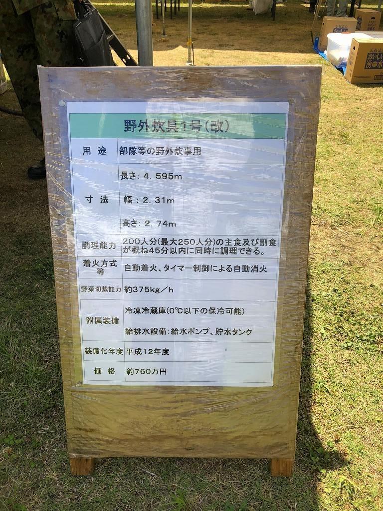 20180520防災訓練 (31)