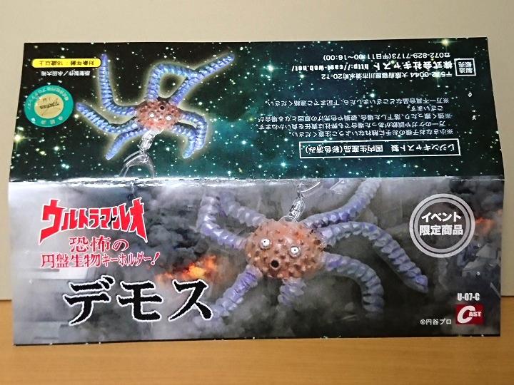 円盤生物 デモス 恐怖の円盤生物キーホルダー! キャスト5