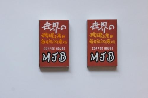 MJBマッチ ②