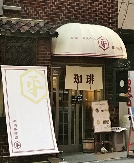 平岡珈琲店 ⑨