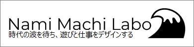 Nami Machi Labo 波待ちラボ
