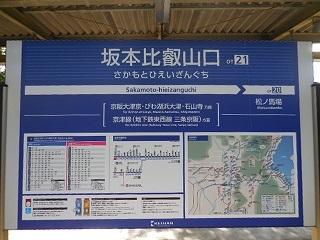 shigasakamoto_1.jpg