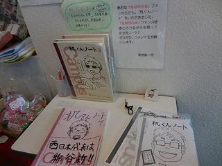 shigasakamoto_51.jpg
