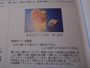 shigasakamoto_72.jpg