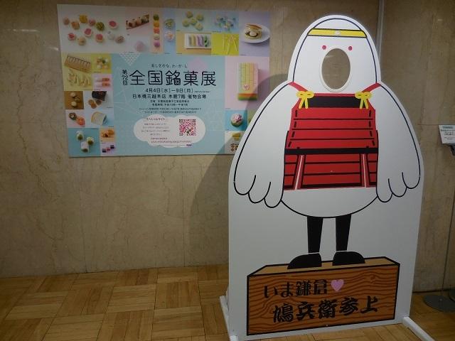 zenkokumeika5.jpg