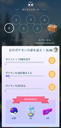 2018 0331 ポケモン2