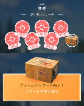 2018 0409 ポケモン