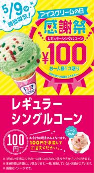 2018 0509 31アイスクリーム