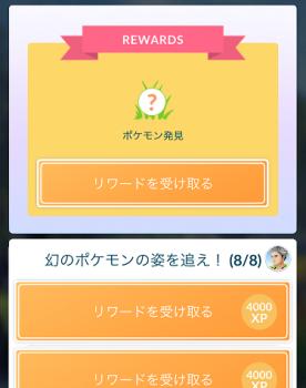 2018 0606 ポケモン