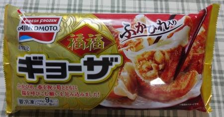 福福ギョーザ (9コ入) 213円