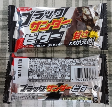 ブラックサンダー ビター 33円