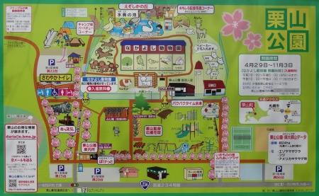 栗山公園案内図