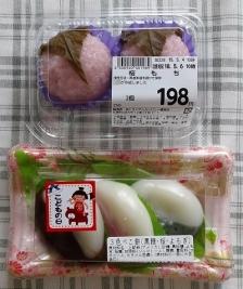 桜餅とべこ餅