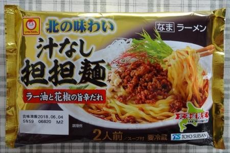 北の味わい 汁なし担担麺 2人前(北海道向) 128円