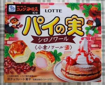 パイの実<コメダ珈琲店監修小倉ノワール> 106円
