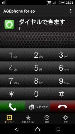 agephoneforeoconect.jpg