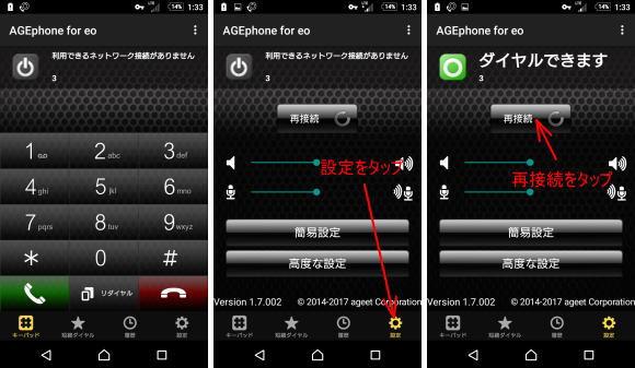 agephoneforeoconectvpn.jpg