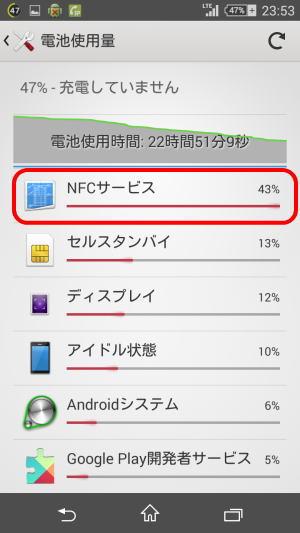 androidnfcbattery.jpg