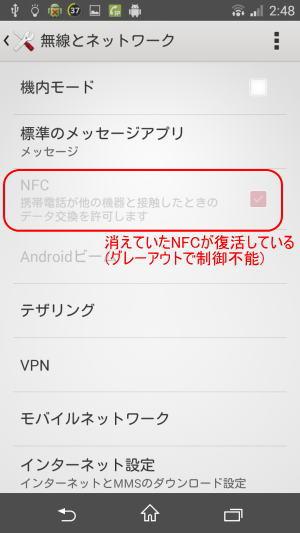 androidnfcbattery2.jpg