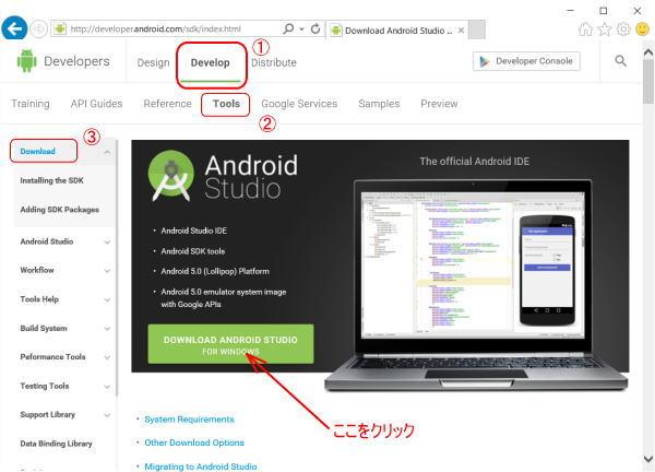 androidsdksetup1.jpg