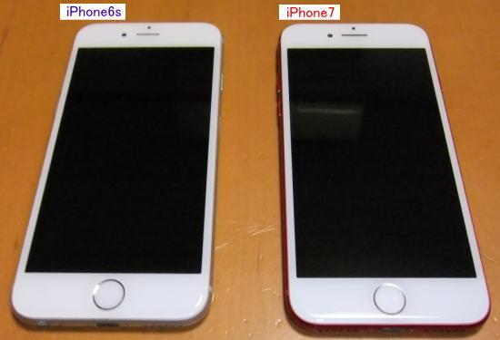 iPhone6s7omote.jpg