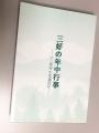 miyoshinenjuu1.jpg