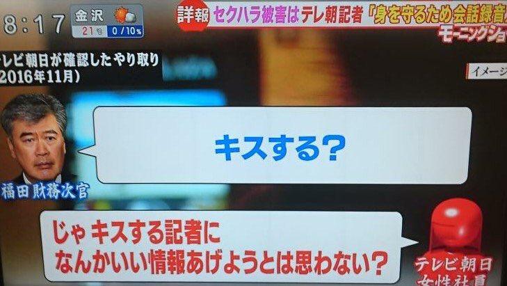 【悲報】テレビ朝日さん、セクハラ被害女性はただのハニトラだったことを自ら開示してしまう