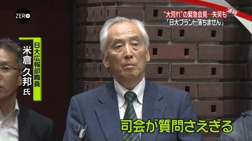【悲報】日大広報部の逆ギレ司会者、年収1500万円の超勝ち組でアンチ死亡wwwww