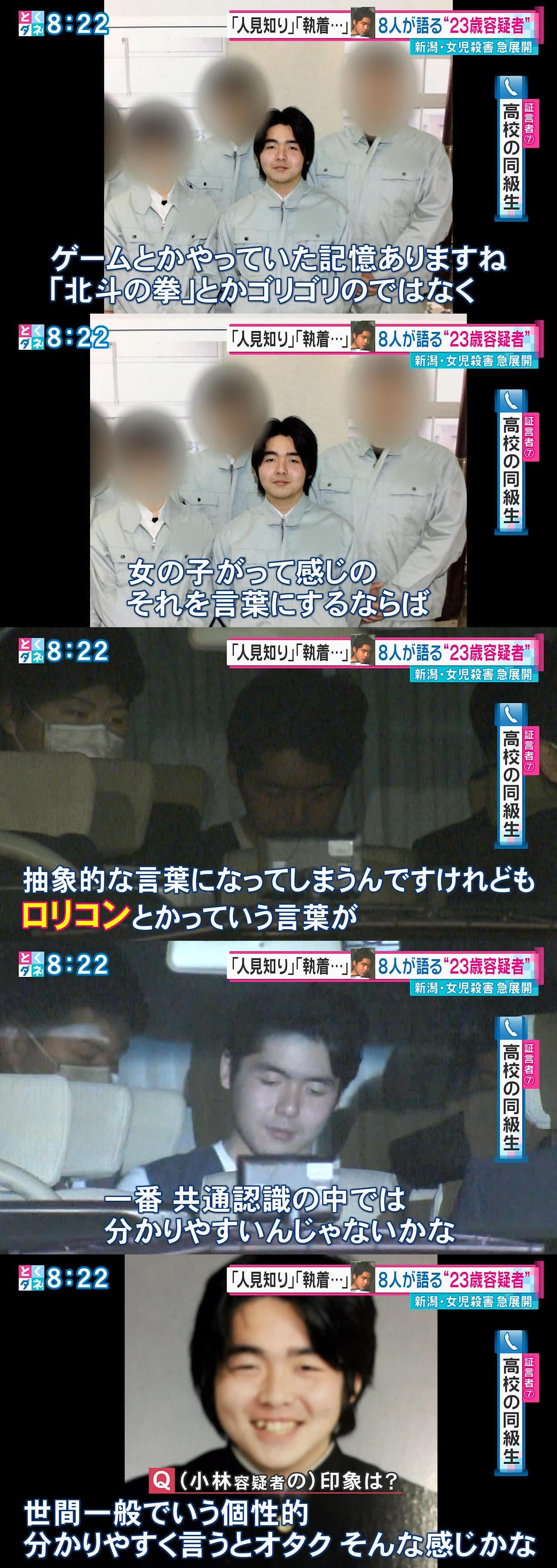 【悲報】新潟の事件の犯人23歳男   やはり「美少女ゲームが好きなオタクだった」と報道される