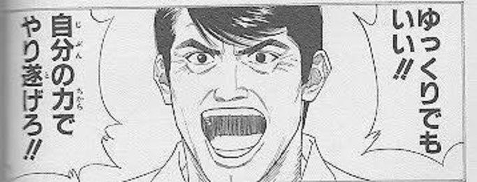 田岡「木暮のマークは外すなよ、あいつも3年間頑張ってきた男だ」