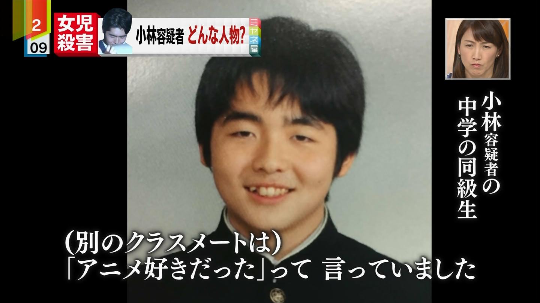 【悲報】小林遼容疑者、陰キャだった