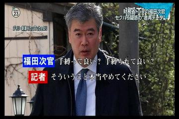 セクハラ問題って別に福田そこまで悪く無くね