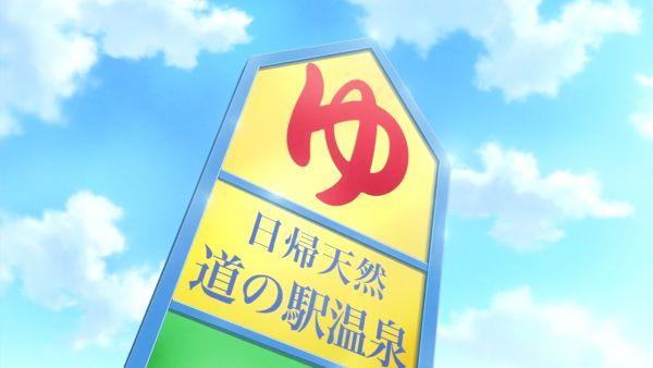 あまんちゅ聖地 (5)