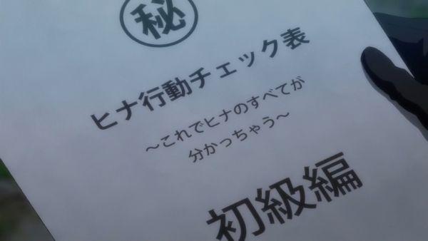ヒナ08 (3)