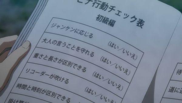 ヒナ08 (4)