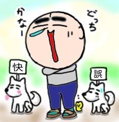 kaiken-goken.jpg