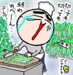 zan-gyou2.jpg