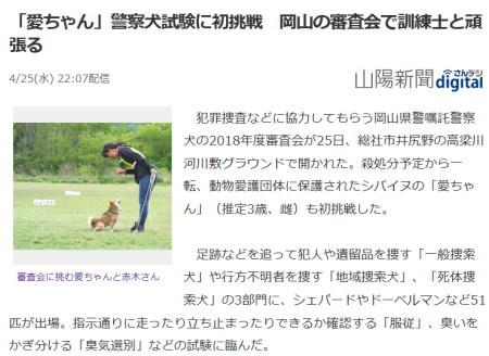 保護犬「愛ちゃん」警察犬試験に初挑戦 新聞記事(抜粋)