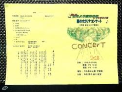 森のオカリナコンサート20180513-1