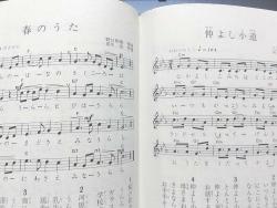 歌本 心のうた-1
