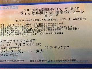 ヴィッセル神戸 チケット