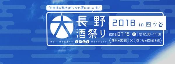大長野facebook_cover2018