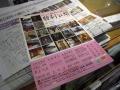 2018年 春・京都総合観光案内所・「京なび」11
