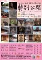 2018年 春・京都総合観光案内所・「京なび」13