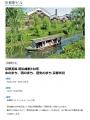 京都美風 「明治維新150年・京都伏見」2