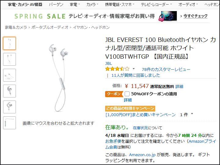 JBL_EVEREST_100_11.png